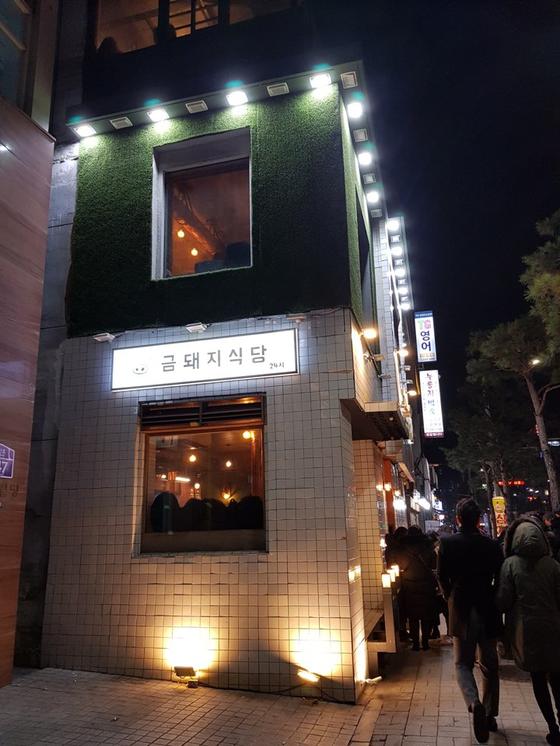Seoul Gold Pig Diner is always full of people. Photo by VoomVoom