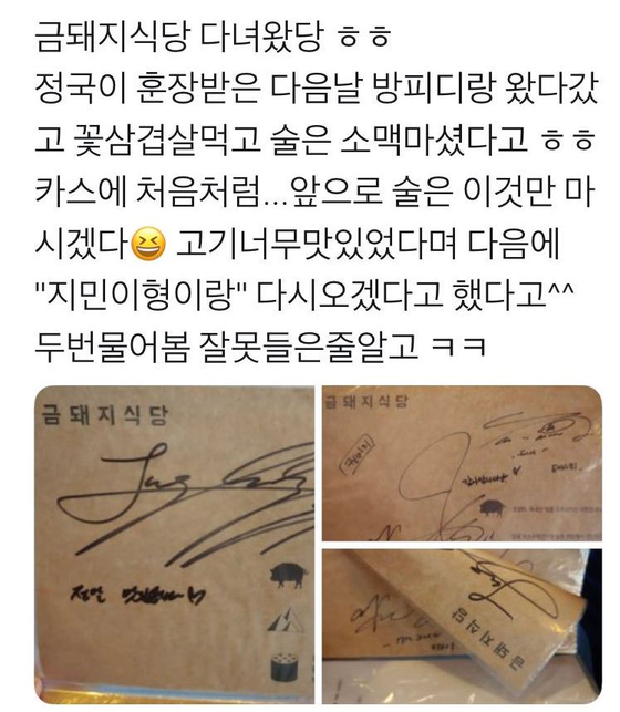 """Review of visit on November 2nd. It is written in Jungkook's handwriting """"Will come again with Jimin hyung."""" Photo from twitter"""