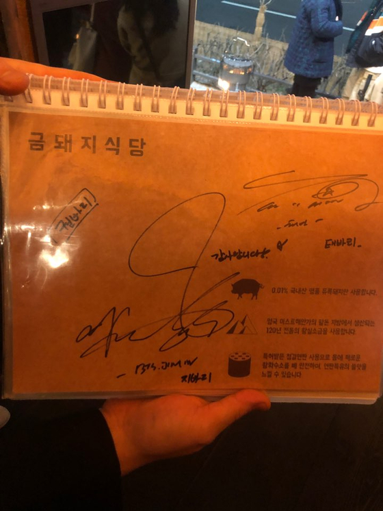 """Autograph left by Jimin and SHINEE Taemin. Both of the signed """"Ji-Bari"""" and """"Tae-Bari"""" Photo by VoomVoom"""