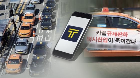 최근 카카오에서 카풀을 사업화하려는 움직임이 있다. 택시업계는 손님을 빼앗긴다며 반발하고 대규모 시위를 하기도 한다. 개인택시 면허를 취득한 사람은 카풀 사업화는 낭패라며 한숨짓는 사람도 있다고 한다. [사진 연합뉴스TV 제공]