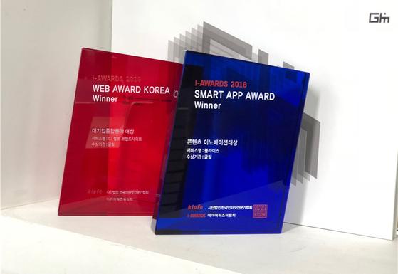 2018 앤어워드 디지털 미디어 부문 Winner 수상 트로피