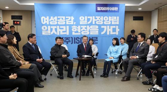 문재인 당시 더불어민주당 전 대표가 지난해 2월 8일 오후 일 가정 양립 일자리 기업 투어의 일환으로 경기 성남시 중원구에 소재한 ㈜아이에스씨(ISC)를 방문해 직원들과 간담회를 갖고 있다. [문재인 공식 블로그]
