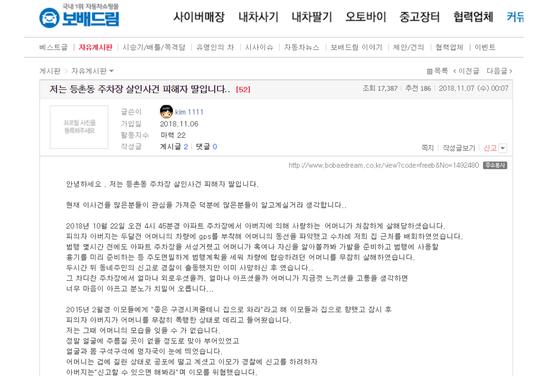 서울 등촌동 살인 사건' 피해자 둘째 딸 김모(22)씨는 재판이 있기 하루 전 20일 오후 아버지의 신상을 인터넷에 공개했다. [보배드림 커뮤니티 캡처]