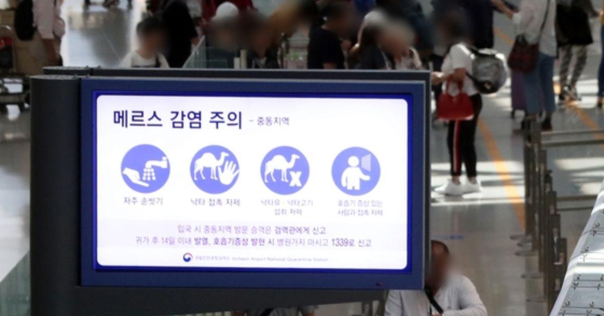 전북 익산에서 중동호흡기증후군(MERS·메르스) 의심환자가 나와 병원에서 격리 치료 중이다. 사진은 지난 인천국제공항 출국장 모습. [뉴스1]