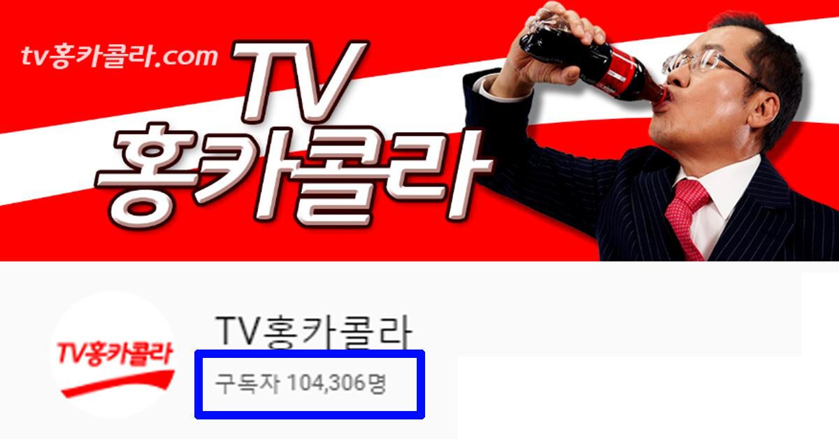 홍준표 전 자유한국당 대표의 유튜브 채널 'TV홍카콜라'' 일주일새 구독자 10만명을 돌파했다. [사진 TV홍카콜라 유튜브 채널]