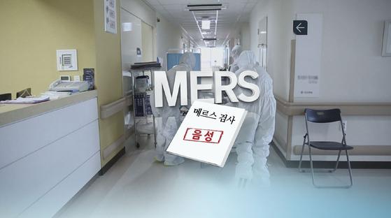 24일 메르스 의심 증상으로 격리된 40대 남성이 1차 정밀검사에서 음성 판정을 받았다. 보건당국은 2차 검사에서도 음성 판정이 나올 경우 격리 조치를 해제할 방침이라고 밝혔다. [연합뉴스]