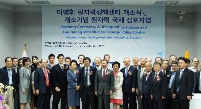 이병휘 카이스트 교수를 기념해서 2011년 설립된 이병휘 원자력 정책센터. 개소식 모습. [사진 카이스트]