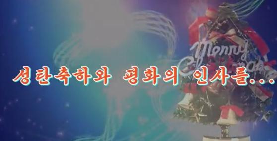 북한 조선종교인협의회가 성탄절을 맞아 최근 남측 종교계에 이례적으로 성탄 축하 메시지 영상을 발송한 것으로 25일 알려졌다. [한국 그리스도교 신앙과직제 협의회 제공=뉴스1]
