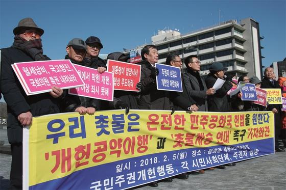 2018년 2월 서울 광화문에서 '개헌 공약 이행' 촉구 기자회견을 하는 시민단체 회원들. / 사진:연합뉴스