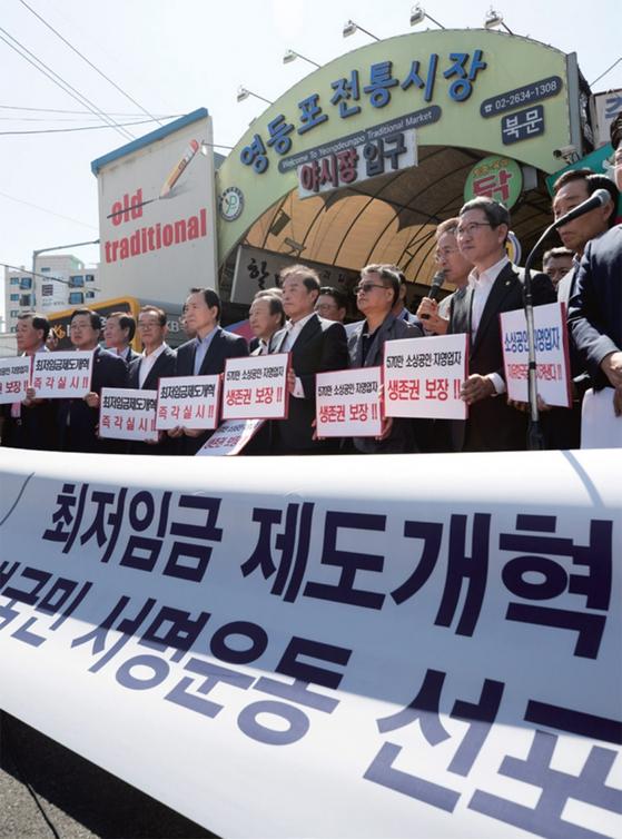 지난 9월 재래시장을 방문해 최저임금제도 개혁을 촉구하는 자유한국당 지도부.