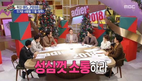 [MBC 섹션tv연예통신 캡처]