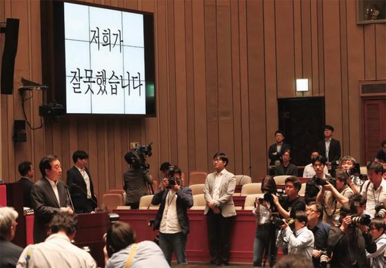 자유한국당은 6월 지방선거 참패 직후 비상의원총회를 열어 철저한 반성과 함께 새로운 각오를 다졌다.