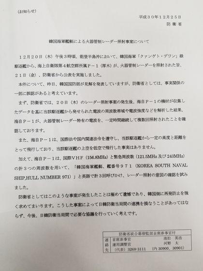 일본 방위성이 25일 초계기에 대한 화기관제레이더(사격통제 레이더) 논란과 관련한 입장 자료. 윤설영 특파원
