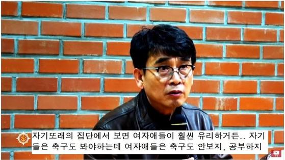 유시민 작가가 21일 서울 대학로의 한 강연장에서 특강하는 모습. [온라인 커뮤니티 캡처]