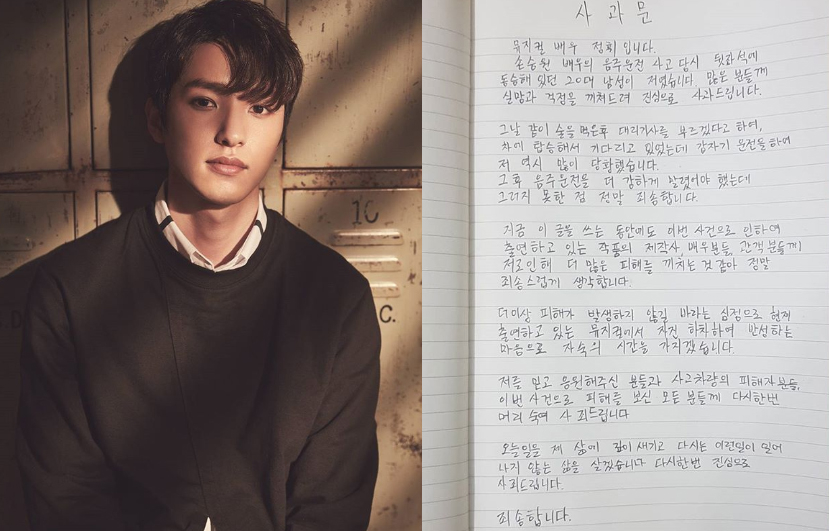 정휘가 26일 인스타그램에 공개한 사과문. [사진 정휘 인스타그램]