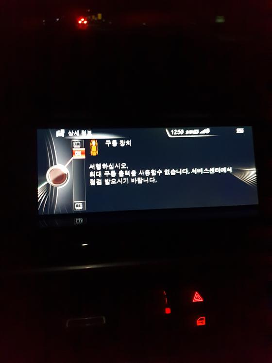 연기 난 BMW 5GT 구동장치 이상 메시지 [연합뉴스]