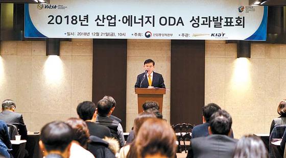 2018년 산업·에너지ODA 성과발표회' 산업부가 주최로 산업기술 및 에너지 분야의 ODA 관계자 100여 명이 참석한 가운데 열렸다. [사진 산업부]