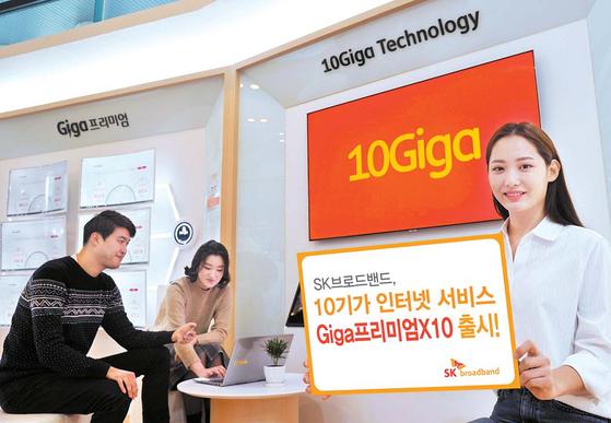 SK브로드밴드는 10기가 인터넷 등 고객의 관점에서 편의성이 높은 서비스를 제공하기 위해 노력하고 있다. [사진 SK브로드밴드]