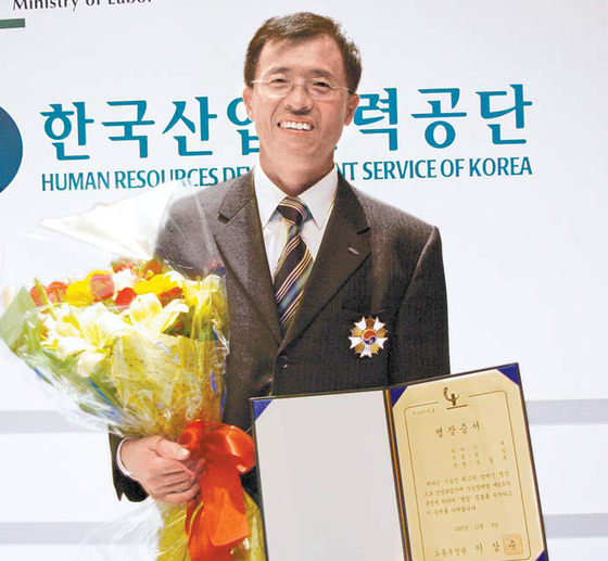 지난 2007년 대한민국명장으로 선정되고 기념촬영을 하는 김일록 명장. [사진 한국산업인력공단]