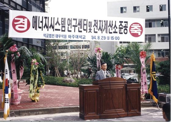 1994년 8월 아주대 에너지 연구센터 개소식에서 연설하는 정근무 박사.[사진 정근모 박사]
