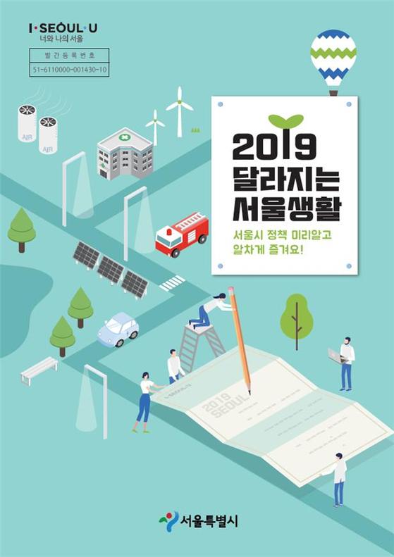 서울시는 시민생활과 밀접한 연관이 있는 제도나 정책 중 유용한 정보들을 담은 '2019 달라지는 서울생활'을 오는 31일 발간한다. [서울특별시 제공]