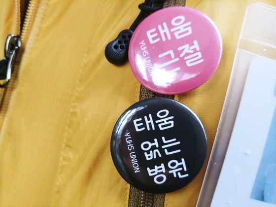신촌 세브란스병원 노동조합이 제작해 간호사들에게 배포한 태움방지 배지. 김정연 기자