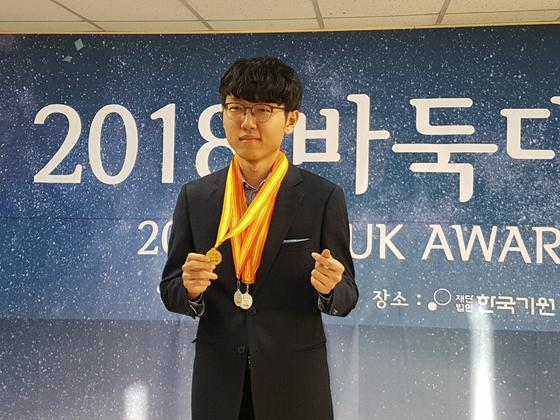 2018 바둑대상 MVP를 수상한 신진서 9단. 정아람 기자