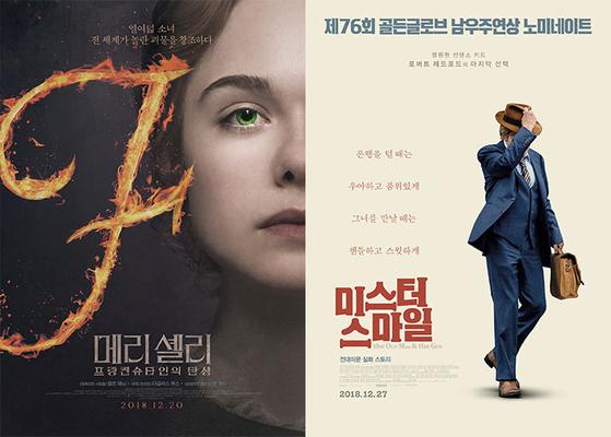 영화 '메리 셸리: 프랑켄슈타인의 탄생(좌)'과 '미스터 스마일(우)' 메인 포스터 [사진 각 영화사 제공]