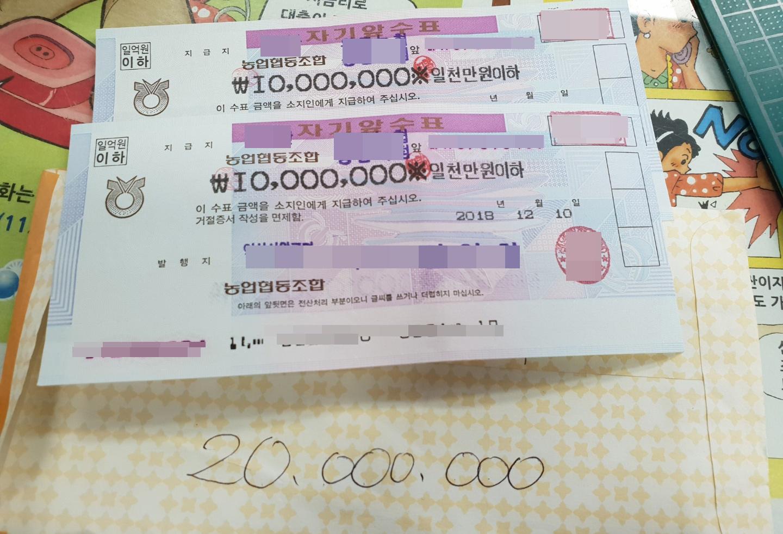 80대 기초생활수급 할머니가 기부한 2000만원 .사랑의열매 전북사회복지공동모금회는 기초생활보장 수급자 할머니가 2000만원을 기탁했다고 지난 23일 밝혔다. [사진 사랑의열매]