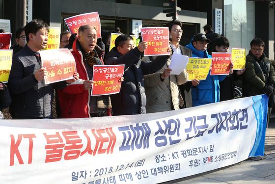 지난 14일 서울 KT 광화문지사 앞에서 KT아현지사 화재로 피해를 본 소상공인들이 기자회견을 열고 KT의 피해 보상을 촉구하고 있다. [뉴스1]