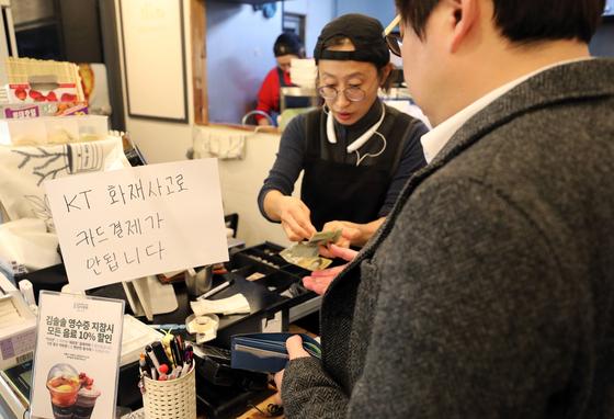 서울 KT 아현지사 통신구 화재로 사흘째 통신·금융대란이 이어진 26일 서울 충정로의 한 식당에 'KT 화재사고로 카드결제가 안됩니다'라는 안내 문구가 붙어있다. [뉴스1]