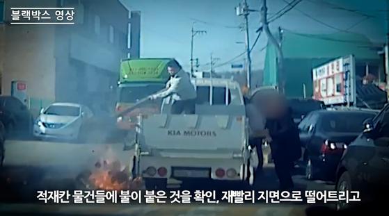경기 안산단원경찰서 소속 가민수(30) 경사가 트럭 적재함에 올라가서 화재를 진압하고 있다. [사진 경기남부지방경찰청]