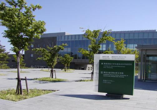 게이오대 첨단생명과학연구소 전경. 아베총리는 2016년 야마가타현 츠루오카시에 있는 이 연구소를 방문해 '일본 뿐만 아니라 전세계에서 학생이 모여드는 우수한 지방대학을 만들겠다'고 말했다. [사진 연구소 홈페이지]