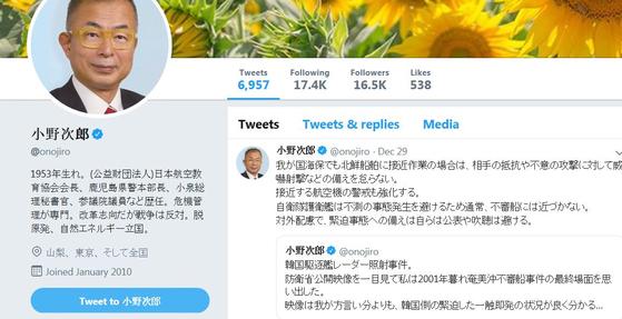 """전직 총리 비서관 출신인 오노 지로(小野次郞) 전 참의원 의원이 지난 29일 트위터에 올린 글. 그는 일본 정부의 '레이더 영상' 공개와 관련해 """"영상은(영상을 보면) 우리(일본) 쪽 주장보다도 한국측의 긴박한 일촉즉발의 상황을 잘 이해됐다""""며 """"작전행동 중인 군함에 이유 없이 접근하는 것은 극히 위험하며 경솔하다""""며 당시 일본 초계기의 대응에 문제가 있었음을 지적했다. [트위터 캡처]"""