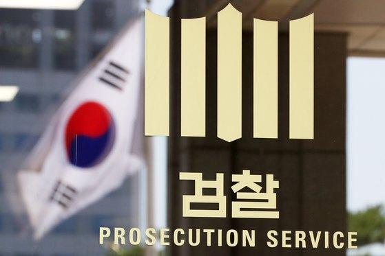 수원지검 형사1부(김욱준 부장검사)는 김 수사관의 통화내역과 포털사이트 가입정보, 이메일 기록 등을 확보했다고 31일 밝혔다. [뉴스1]