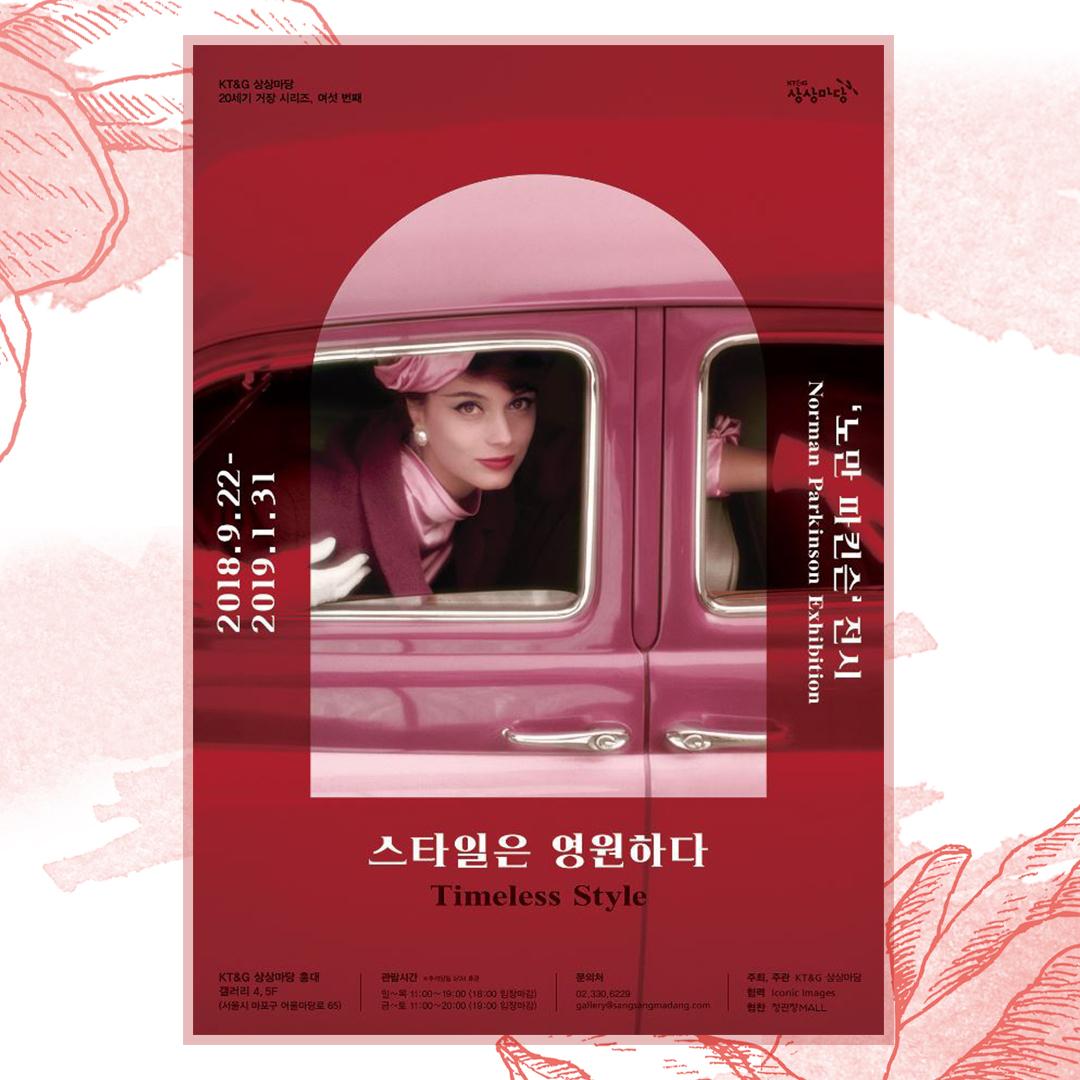 KT&G 상상마당, `노만 파킨슨` 사진전 개최