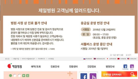 진료 중단을 공지한 제일병원의 홈페이지 안내문.