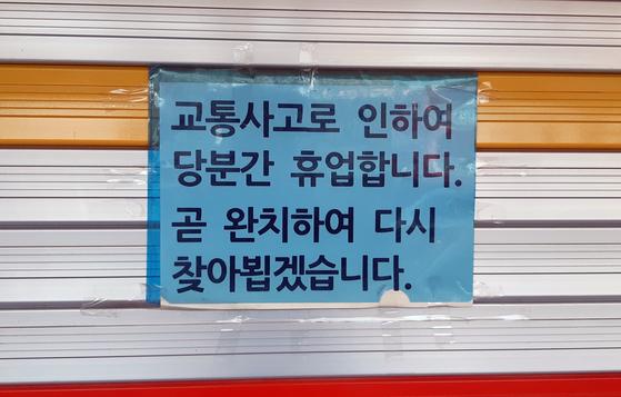 몇달 째 문이 닫혀 있는 13,000원 짬뽕 가게. 주인 노부부 중 누가 얼마나 다쳤는지 알 수 없지만 쾌차하여 가게 문을 다시 열기를 기대한다.