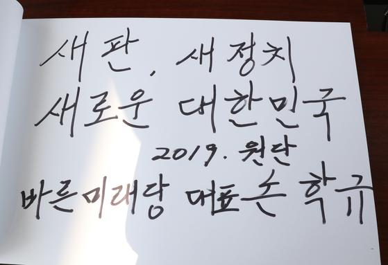 손학규 바른미래당 대표가쓴 방명록. [연합뉴스]