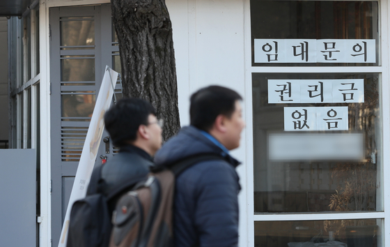 자영업자 폐업이 늘어나고 있는 가운데 지난달 23일 서울시내 한 건물에 임대 안내문이 붙어 있다. [연합뉴스]