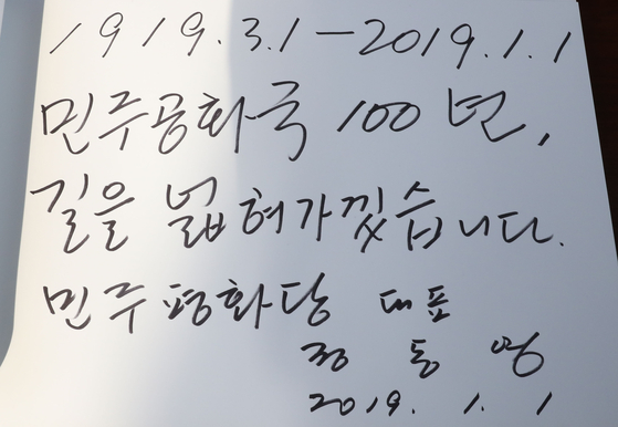 정동영 민주평화당 대표가 쓴 방명록. [연합뉴스]
