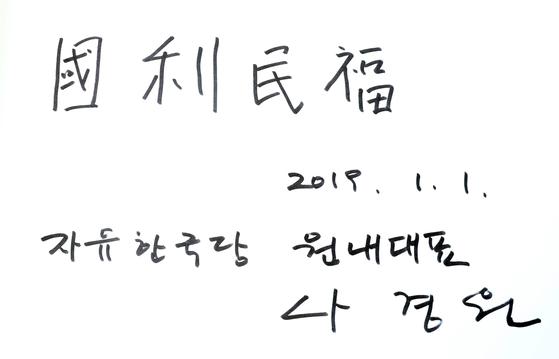 나경원 자유한국당 원내대표가 쓴 방명록. [연합뉴스]