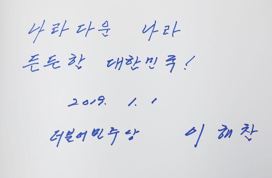 이해찬 더불어민주당 대표이 쓴 방명록. [연합뉴스]