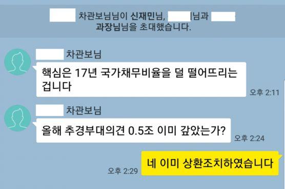 신재민은 1일 기재부 차관보의 메시지가 담긴 채팅방 캡처 이미지를 공개했다. [사진 고파스 캡처]