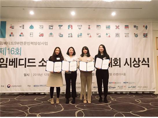 한성대 재학생 4명, 2018년 임베디드 SW 경진대회 우수상 수상1