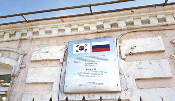 우수리스크의 '최재형기념관' 벽면에 태극기가 새겨졌다. [연해주=장세정 논설위원]