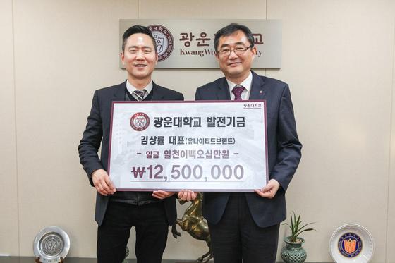 김상률 유나이티드브랜드 대표(사진 좌측)가 광운대학교 유지상 총장(사진 우측)을 만나 발전기금을 기탁했다.