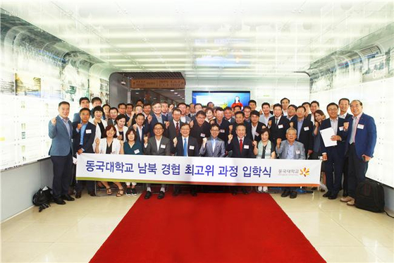 제 1기 동국대학교 남북경협 입학식