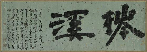 추사 김정희(1786~1856)의 글씨. 1940년 4월 7일 간송이 경매에서 낙찰받은 것이다. [사진 간송미술관]