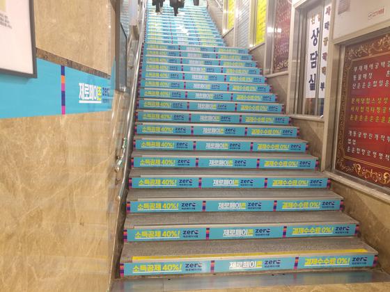 제로페이 광고로 도배되다시피 한 서울 영등포역 지하상가 입구. [중앙포토]